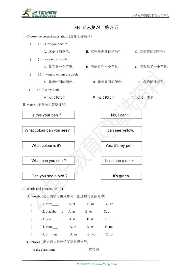 牛津上海本地版 三年级下册 英语 期末复习  练习五(含答案)