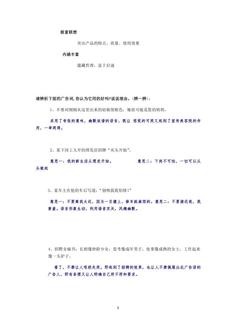 江苏省南京市2021年中考语文冲刺专题广告宣传语(题型分析+技巧归纳+练习)