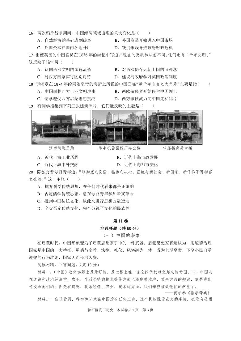 上海市徐汇区2021届高三上学期期末学习能力诊断(一模)历史试题 Word版含答案