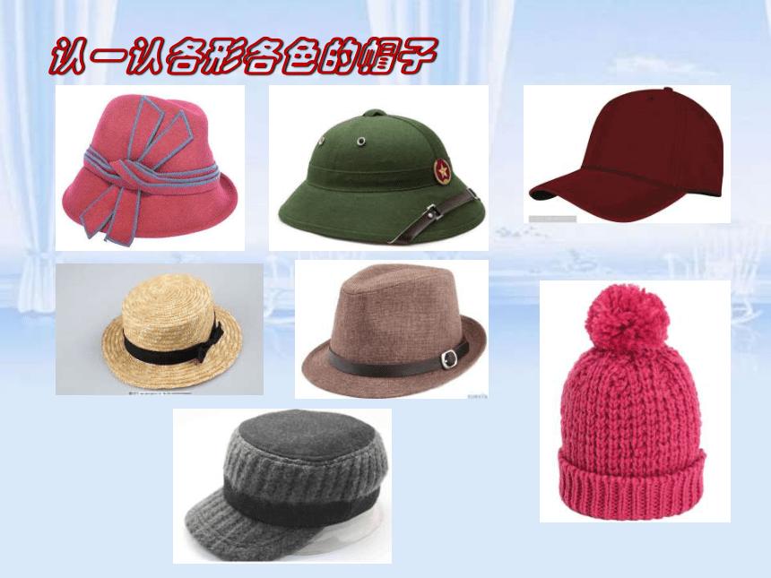 第26课 方帽子店 (20张PPT  )