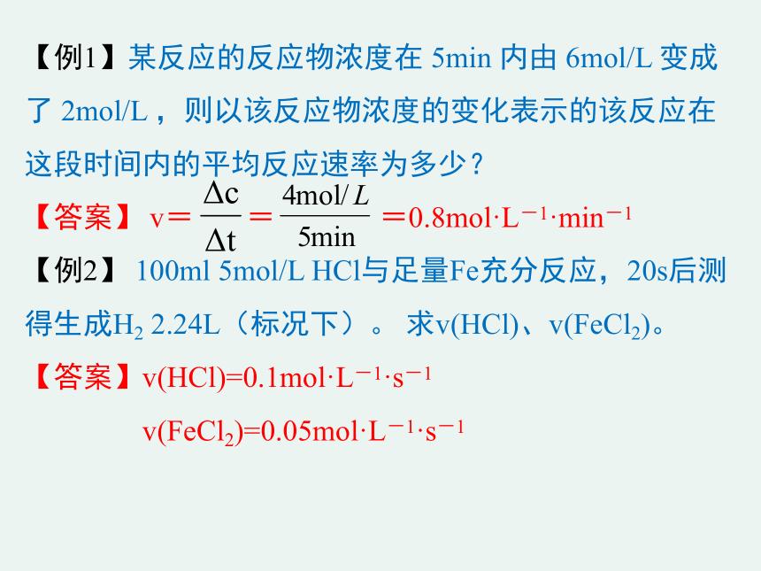 2020-2021学年高一化学2.3.1 化学反应速率精编课件(人教版必修二)(共26张ppt)