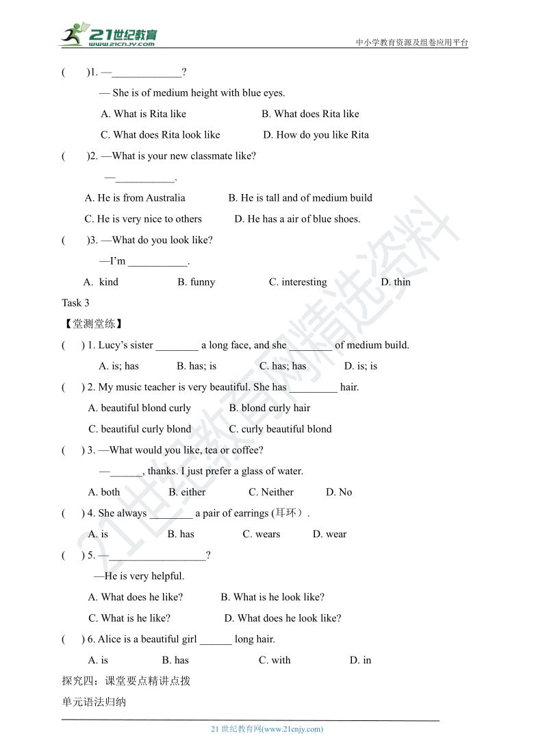 Unit 9 What does he look like Section A2 (Grammar Focus-3d) 同步优学案(含答案)