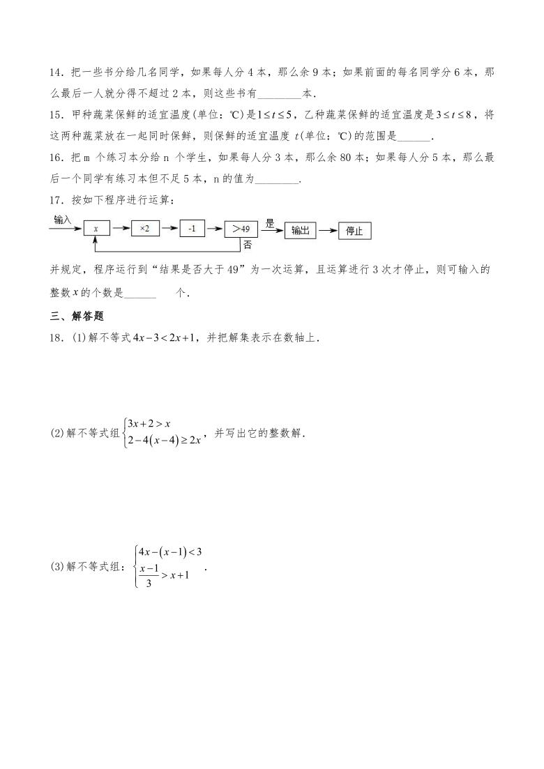 北师大版八年级数学下册2.6一元一次不等式组 一课一练 (word版含答案)