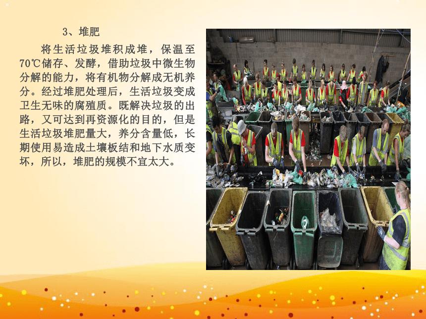 垃圾分类主题班会  课件(41张PPT)