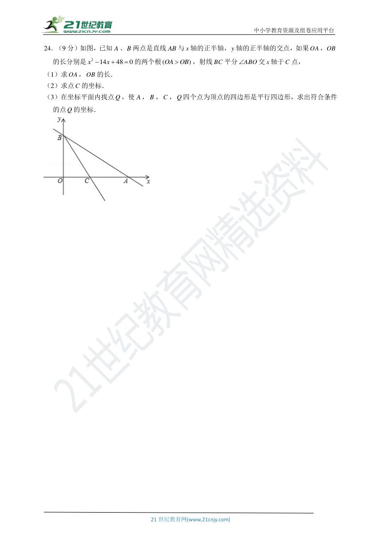 浙教版2020-2021学年度下学期八年级数学期中测试题7(含解析)
