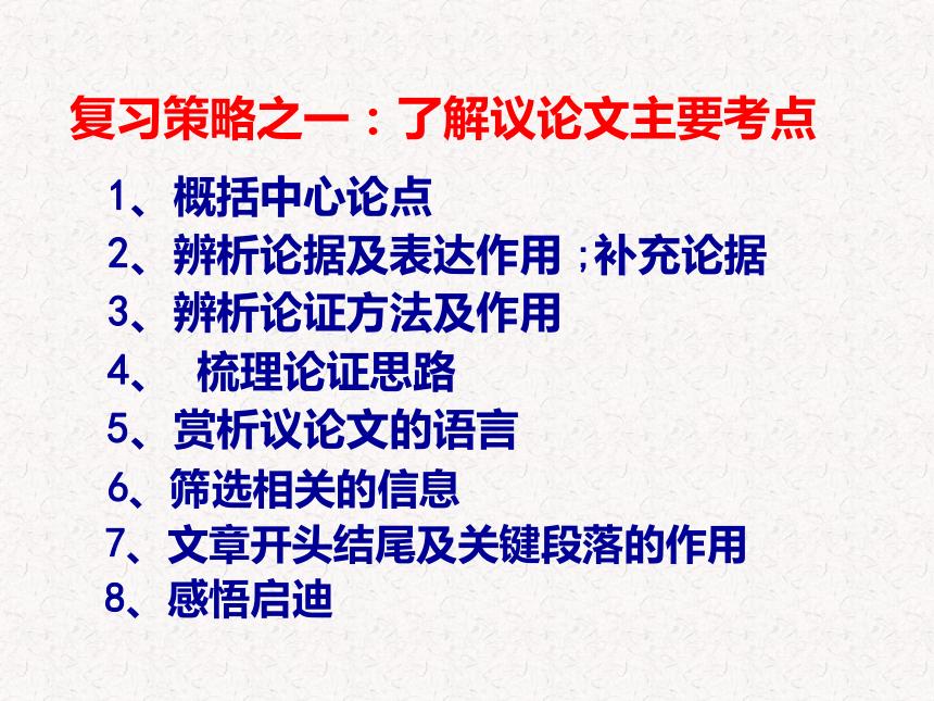 初中语文中考二轮专题 复习议论文阅读课件(共390张PPT)