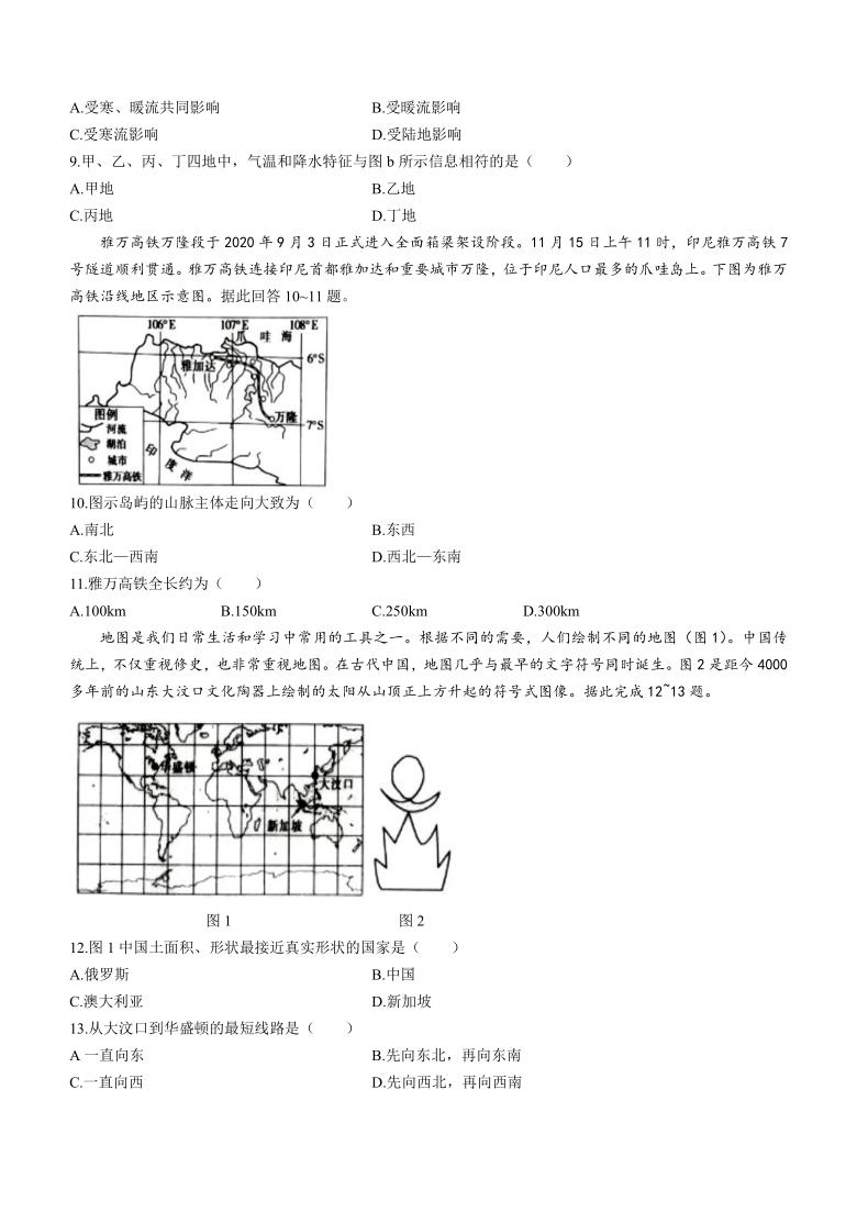 河北省深州市长江中学2020-2021学年高二下学期期中考试地理试题 Word版含答案
