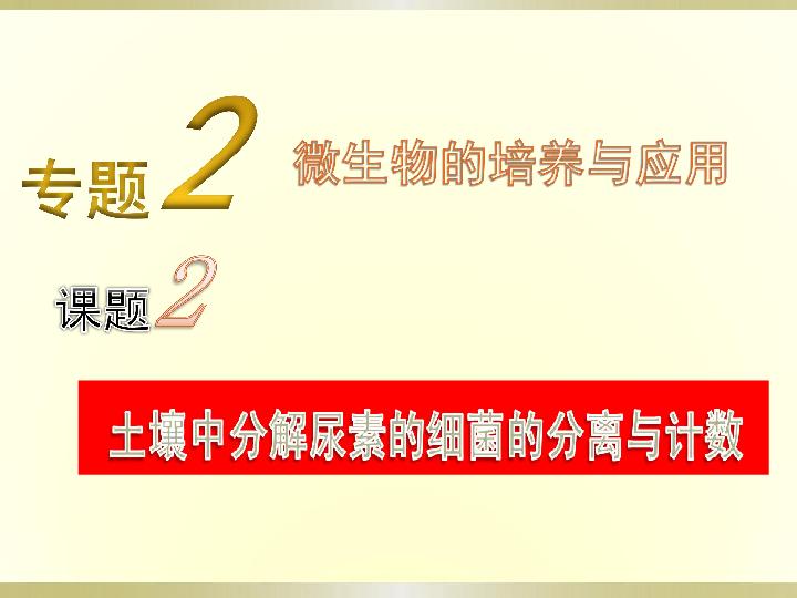 人教版高中选修1生物专题2课题2:土壤中分解尿素的细菌的分离和计数(37张PPT)