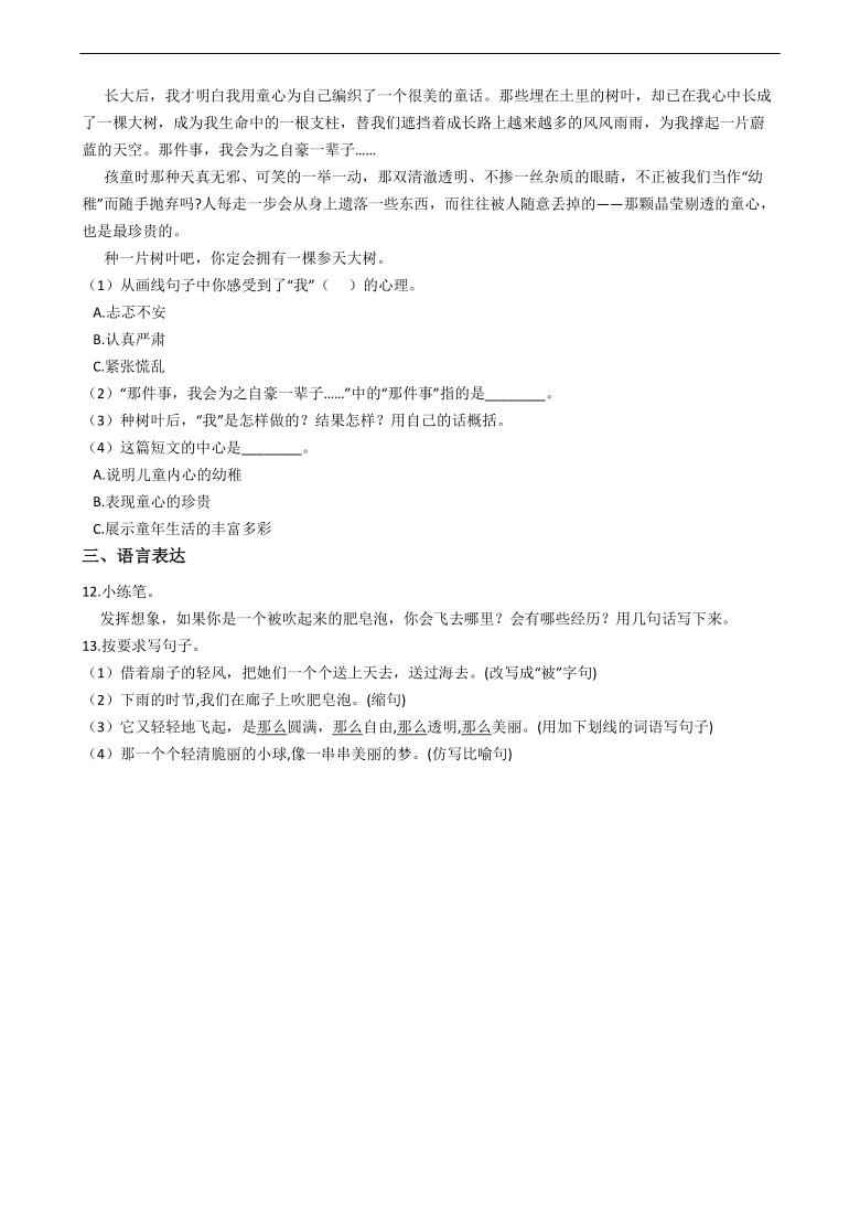 第20课《肥皂泡》同步练习(含解析)