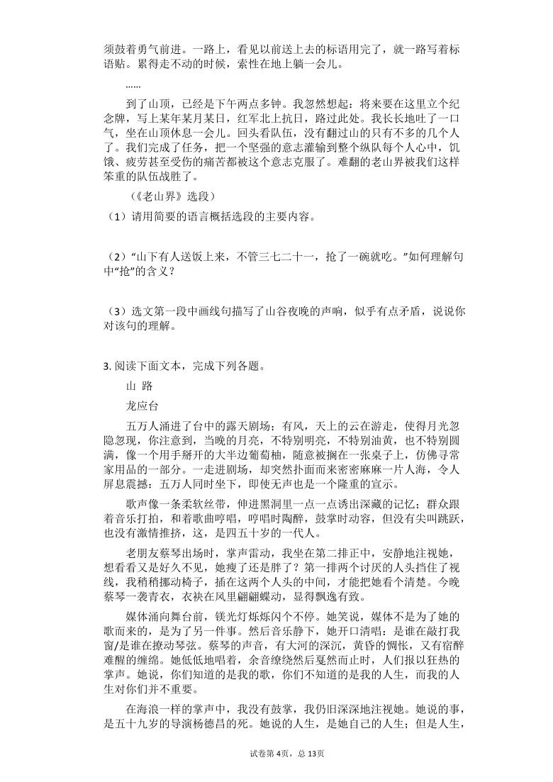2021中考语文总复习现代文阅读每日一练(十四)(含答案)