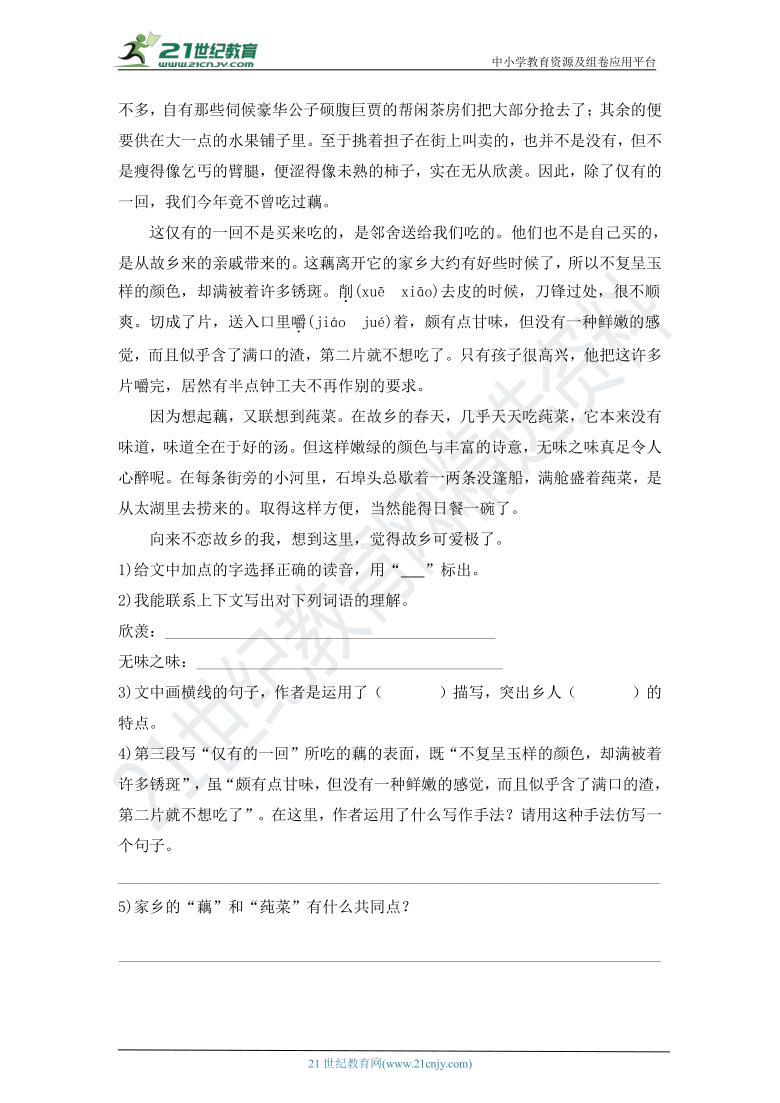 部编版五年级语文下册期中质量检测卷2(含答案)