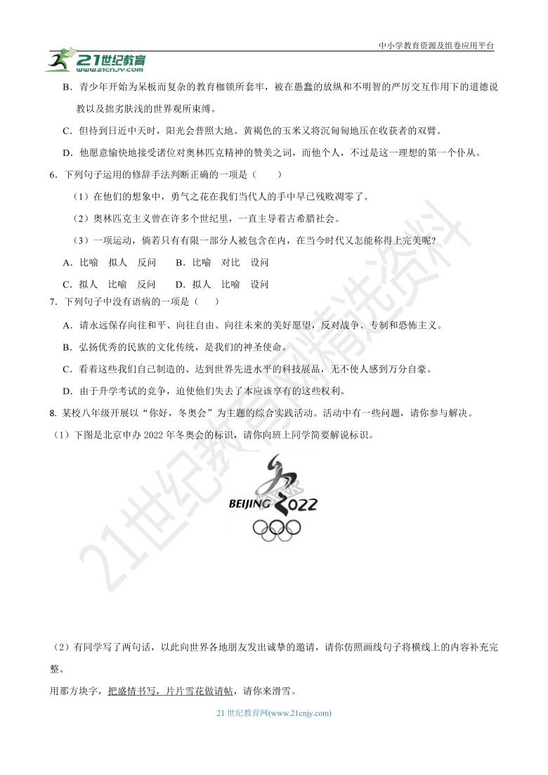 16《庆祝奥林匹克运动复兴25周年》同步练习(含答案)