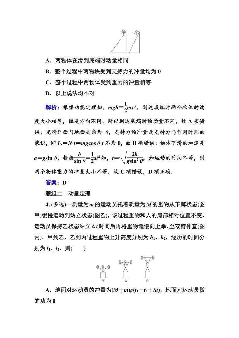 2021届新高考物理二轮 复习 强化导学案  动量定理与动量守恒定律  Word版含解析