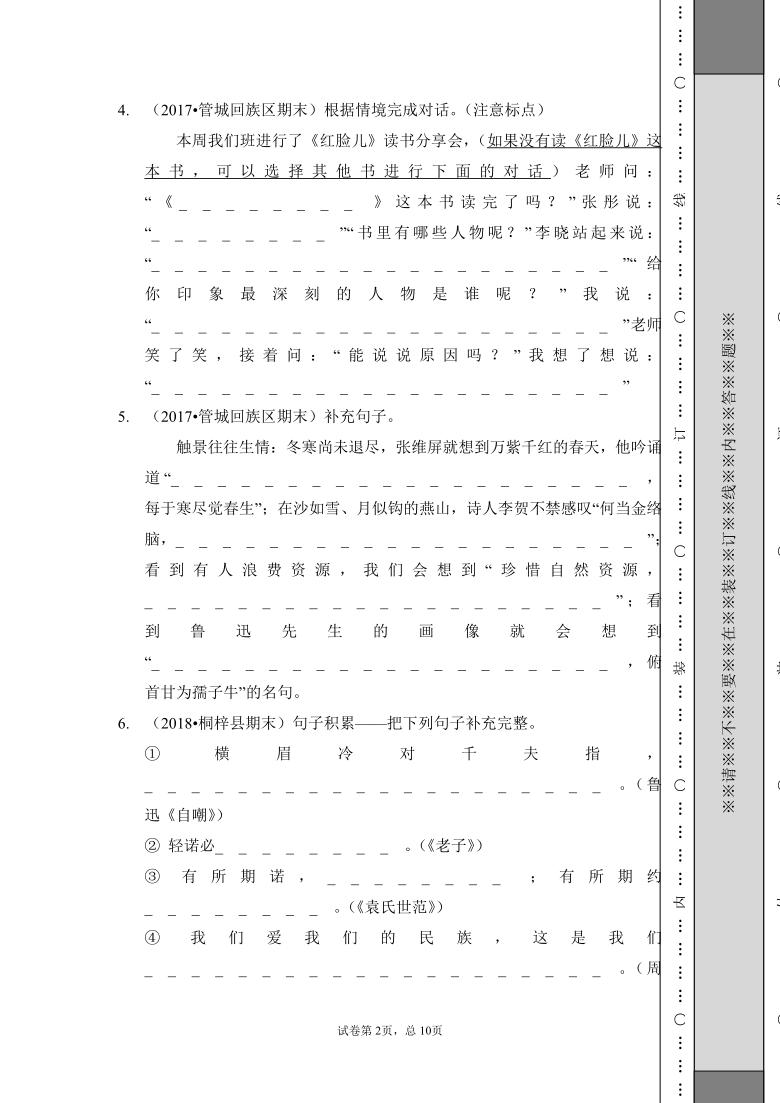 部编版六年级语文上册试题 期末测试卷(含答案)
