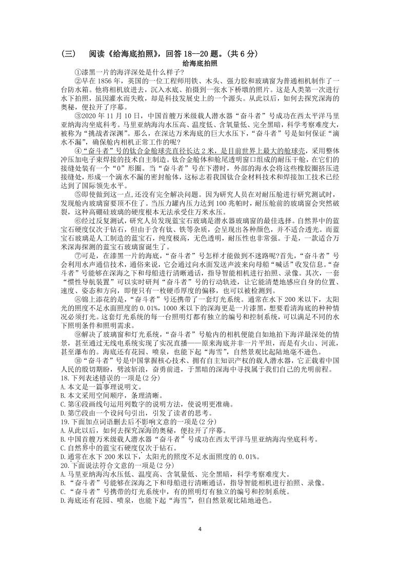 2021年黑龙江省牡丹江市中考语文试题(word版无答案)