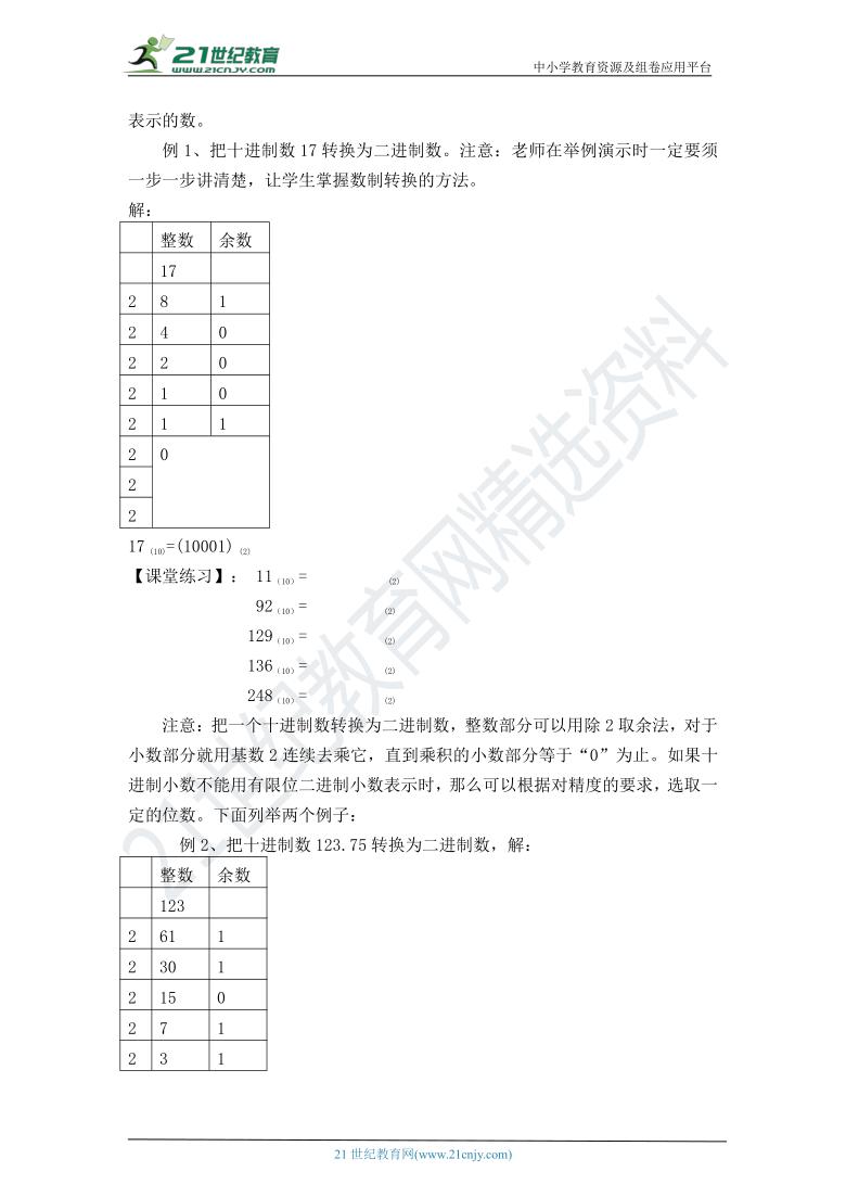 1.4 计算机数字化信息 教案
