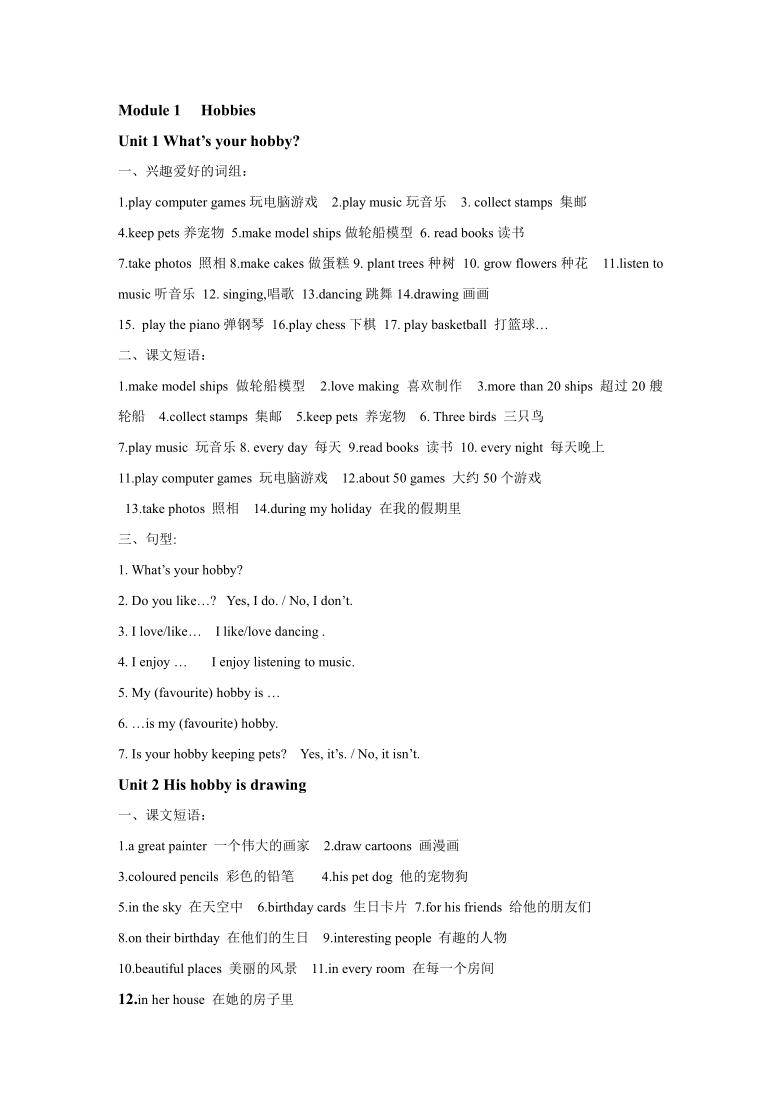 小学英语  教科版(广州)  五年级上册 知识总结