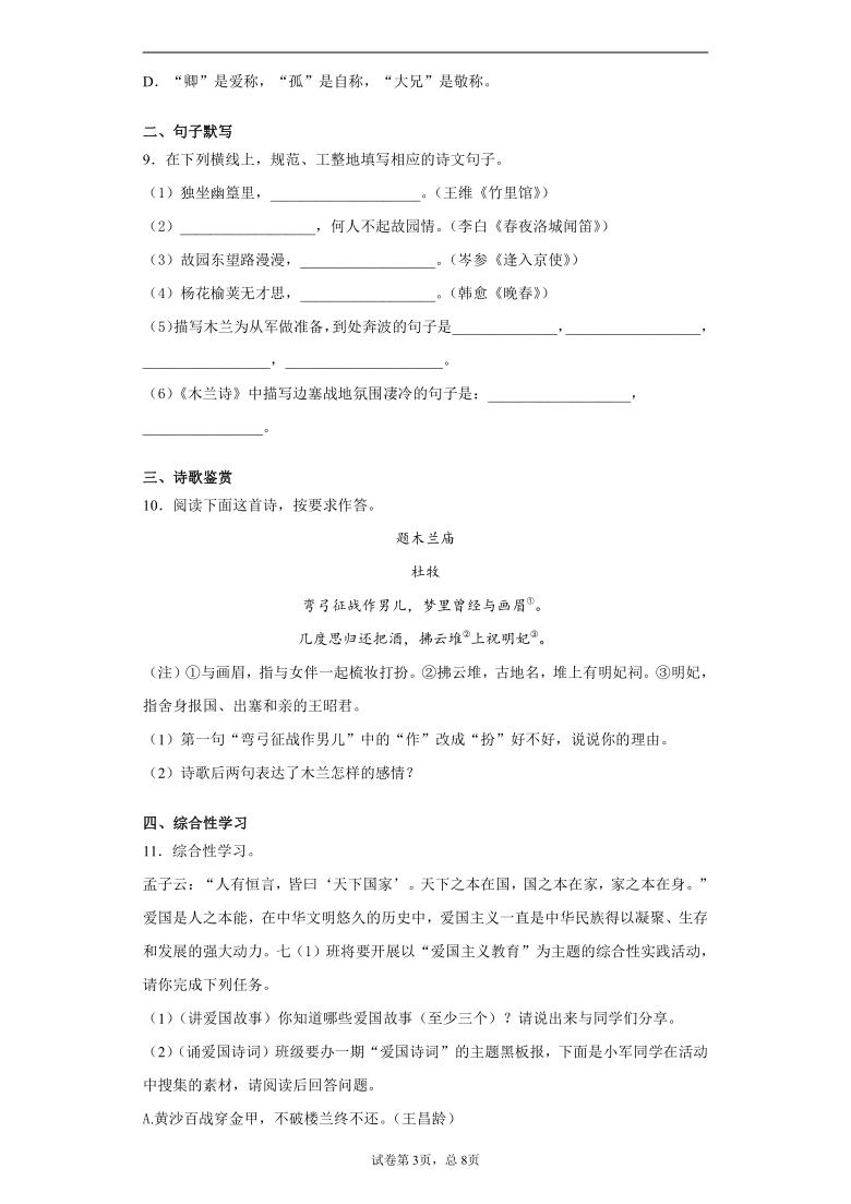 四川省遂宁市2020-2021学年七年级下学期期中语文试题(word版含解析)