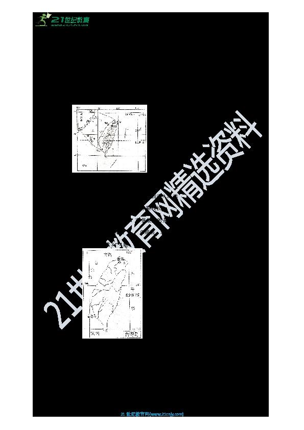 【备考2020】中考地理一轮复习学案(中国地理)八下第八章第二节 台湾(重点回顾+中考经典测试)