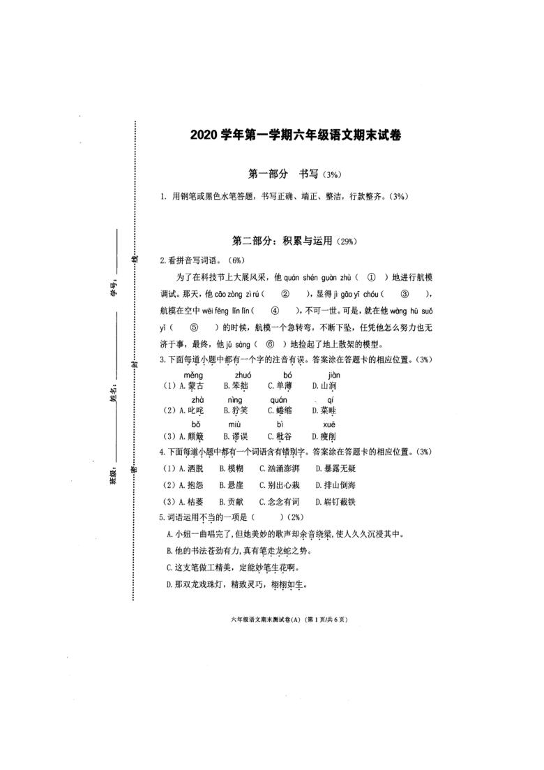 浙江省宁波市海曙区2020-2021学年第一学期六年级语文期末试题 (图片版,无答案)