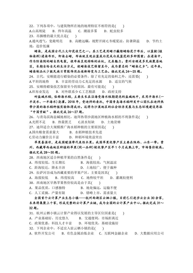 江苏省外国语学校2020-2021学年高一下学期期末考试地理试卷(Word版含答案)
