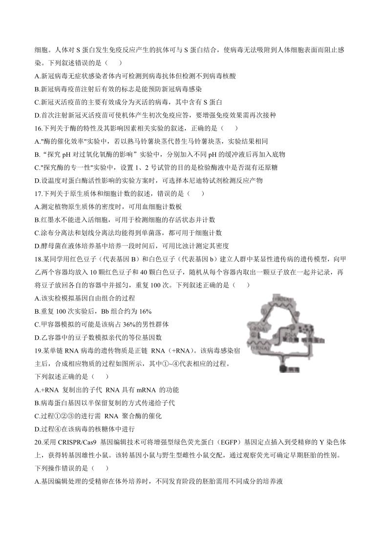2021年6月浙江生物高考选考真题试卷(word版,含答案)