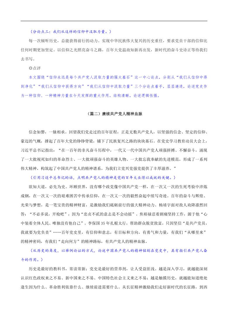 主题1:建党百年-2021年高考语文最新热点主题写作范文