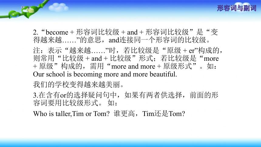 小升初英语总复习--词类 形容词与副词课件(49张幻灯片)