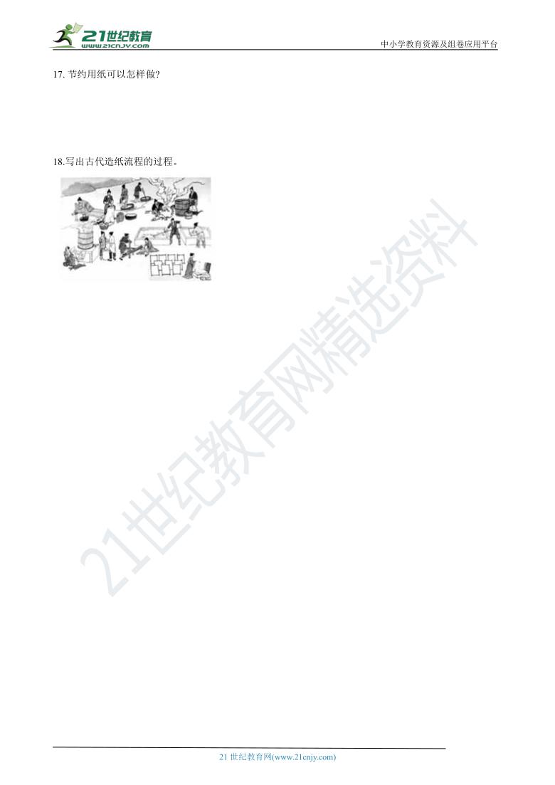 人教统编版(部编)道法二年级下册第11课《我是一张纸》同步试卷(含答案)