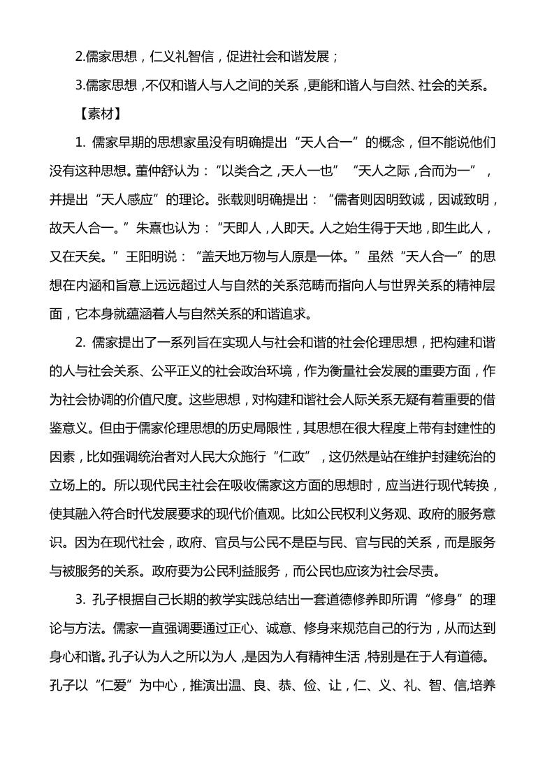 高考作文写作指导:(上海奉贤区高三模考)和而不同(附文题详解及范文展示)