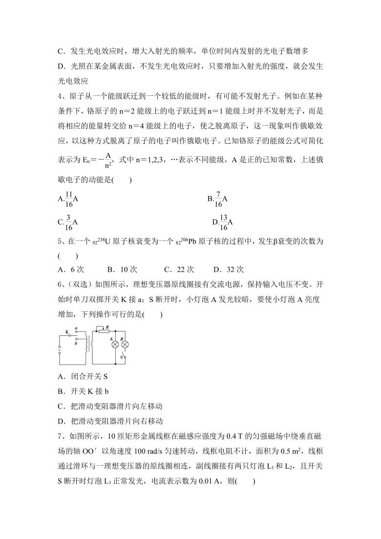2021届高考物理二轮专题:电路与电磁感应、近代物理二轮习题word含答案