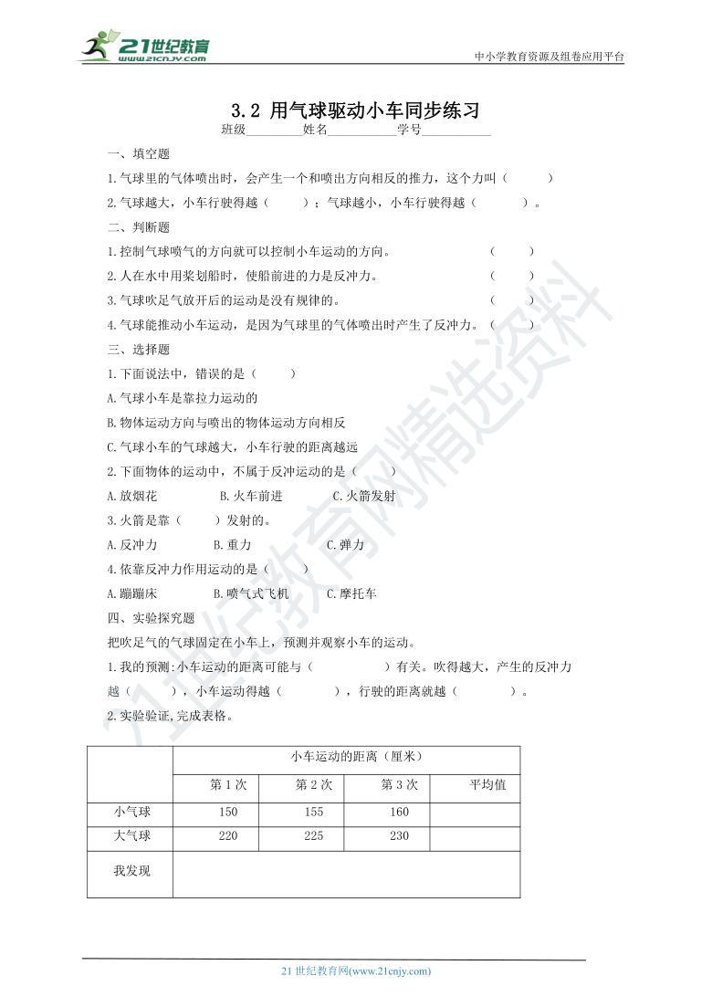 3.2用气球驱动小车同步练习(含答案)