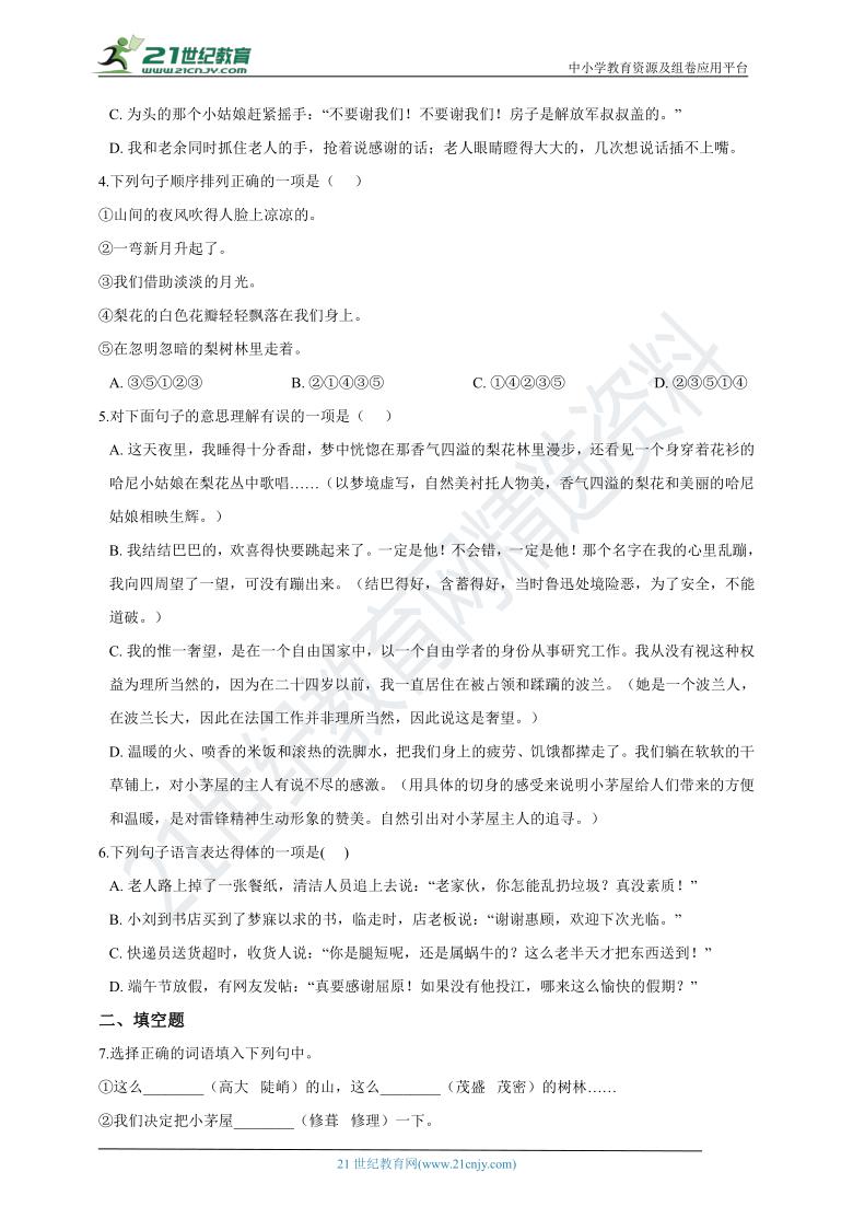 15 驿路梨花 导学精练