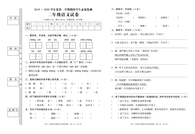 广东省揭阳市普宁市2019-2020学年第一学期二年级语文期终学生素质监测 (PDF版,无答案)