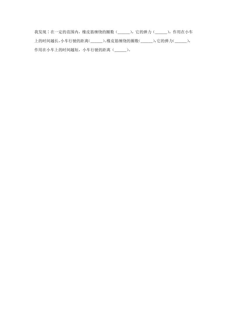 教科版小学四年级科学上册3.3.用橡皮筋驱动小车习题(含答案)