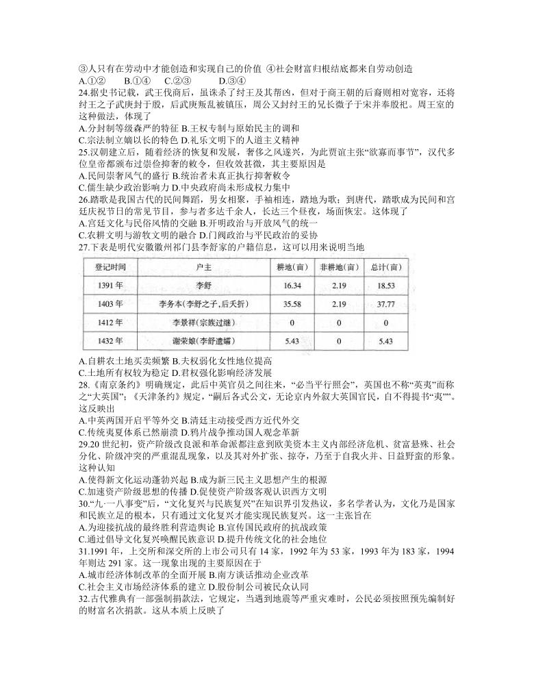 宁夏银川市2021届高三下学期4月教学质量检测(高考模拟)文综试题 Word版含答案