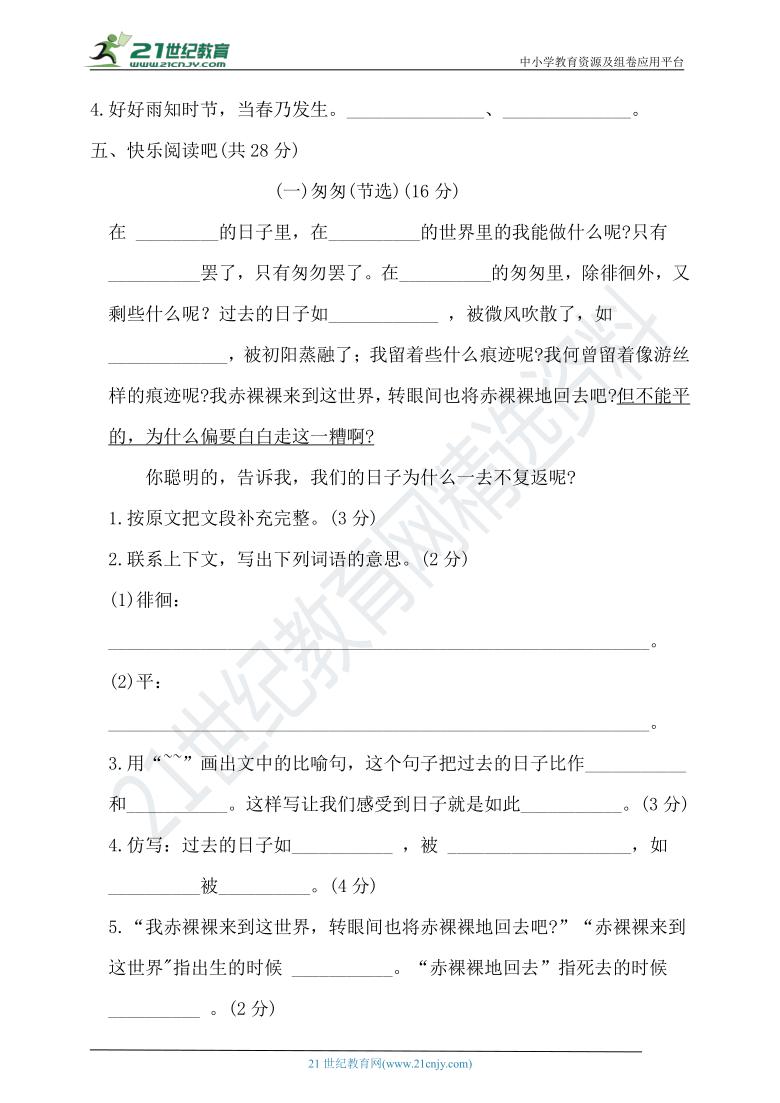 【期中提优】统编版小学语文六年级 期中检测题 (含答案)