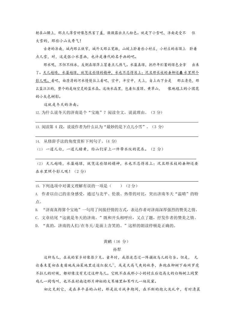 江苏省南京市树人中学2020年七年级上学期10月月考语文【Word版含解析】
