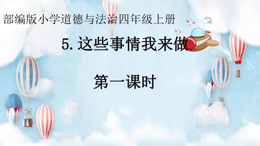 5这些事我来做课件(12张PPT)