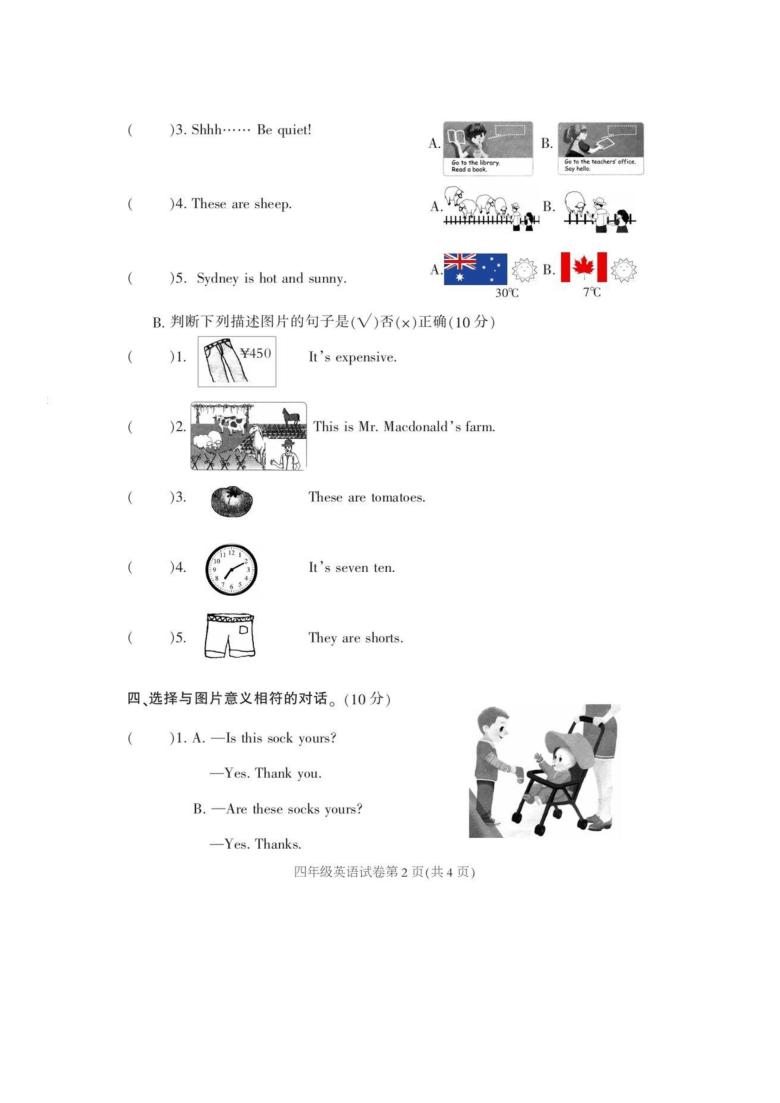 河南省信阳市固始县2019-2020学年第二学期四年级英语期末教学质量监测(扫描版,无答案,无听力题)