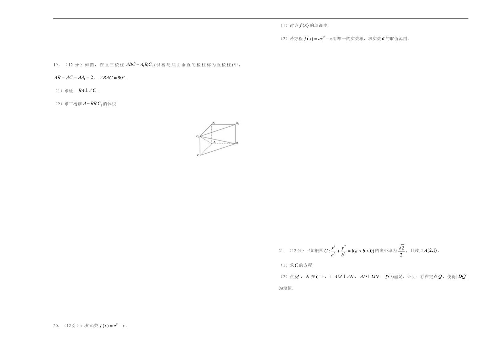 2021届高三入学调研试卷 文科数学(二)(word版含解析)