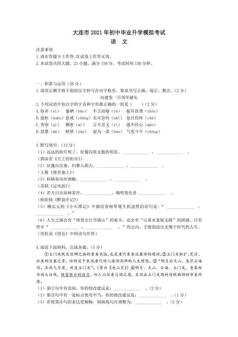 辽宁省大连市2021年中考一模语文试题(含答案)