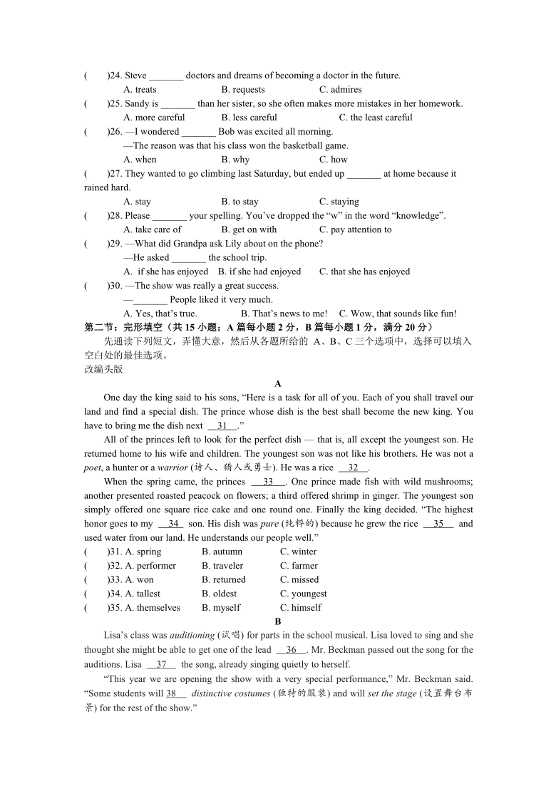 四川省自贡市富顺县永年中学校2020-2021学年九年级上学期第一次月考英语试题(含答案 无听力音频和原文)