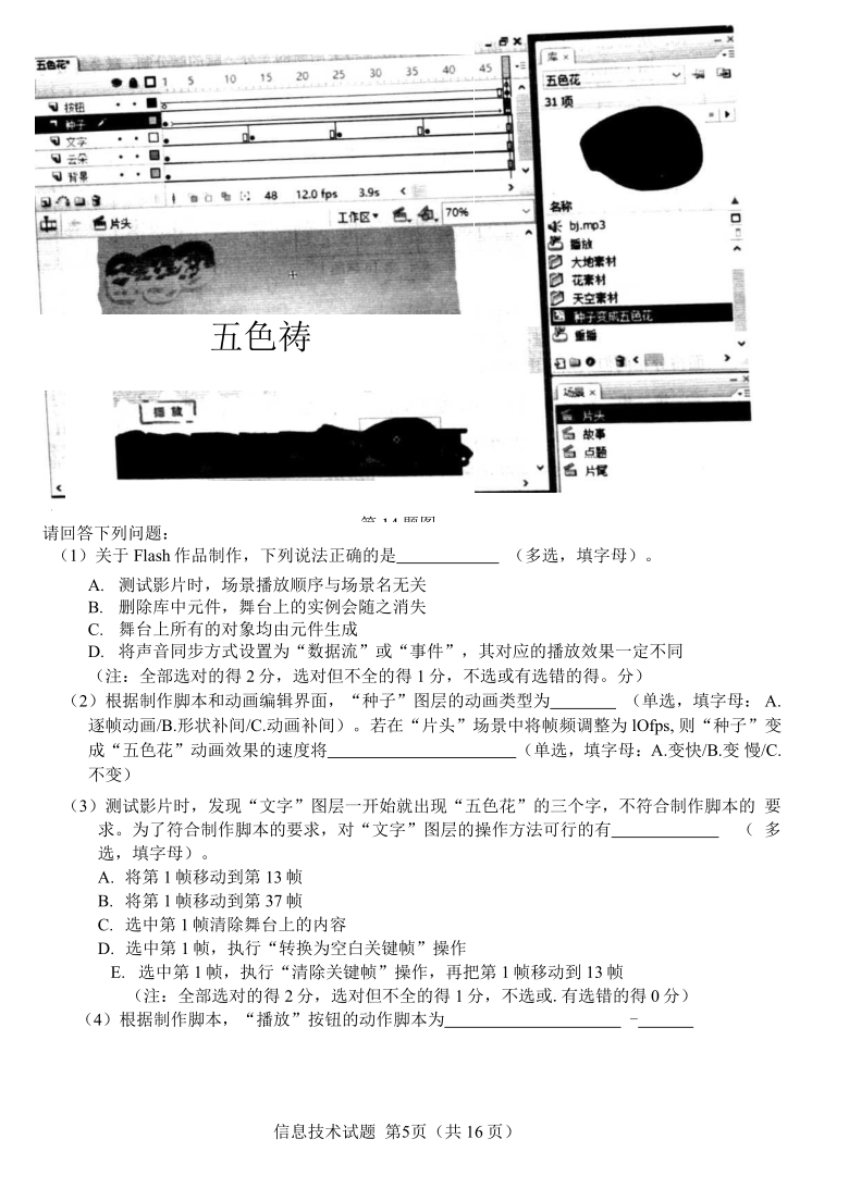 浙江省溫州市2021屆高三下學期5月高考適應性測試(三模)技術試題(含答案)