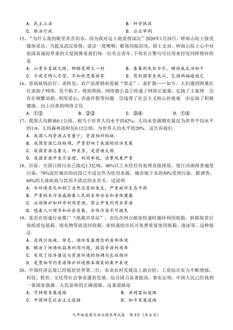 湖南省怀化市中方县2020-2021学年第一学期九年级上道德与法治期末考试试题(word版,含答案)