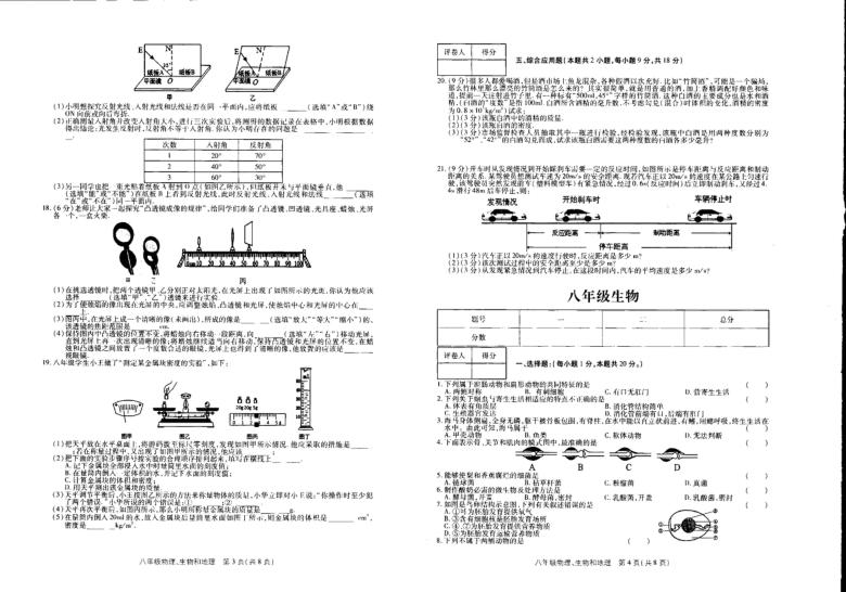 河南省商丘市睢縣2019-2020學年八年級上學期期末考試物理生物地理試題(掃描版,無答案)