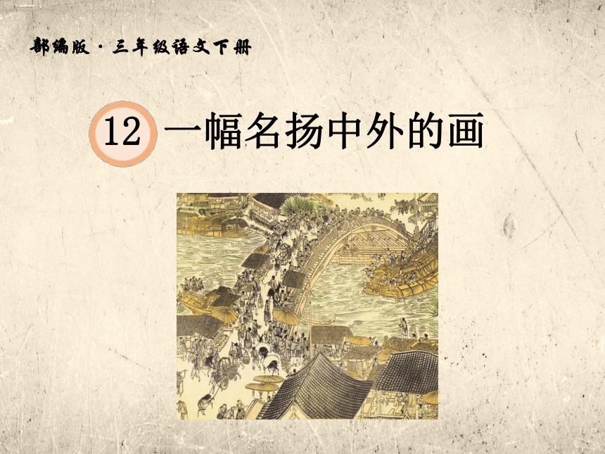 第12课   一幅名扬中外的画 课件   (共32张)