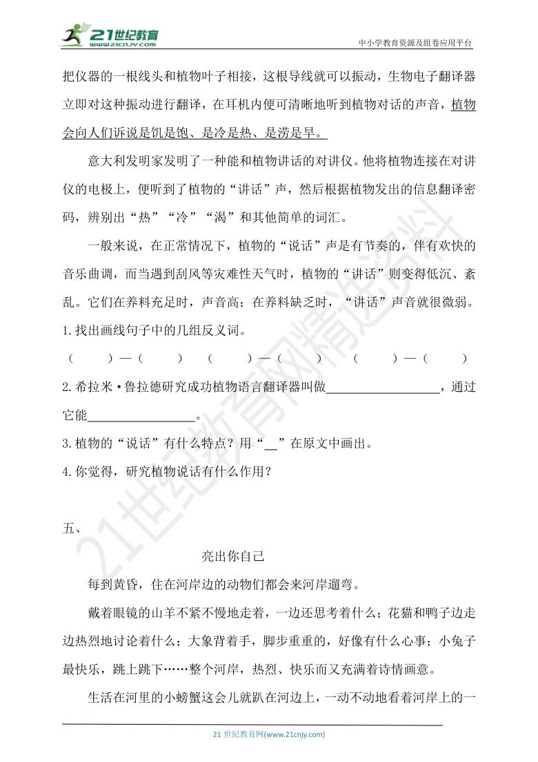 统编版(五四学制)语文三年级下册期末专项复习(课外阅读)(含答案)