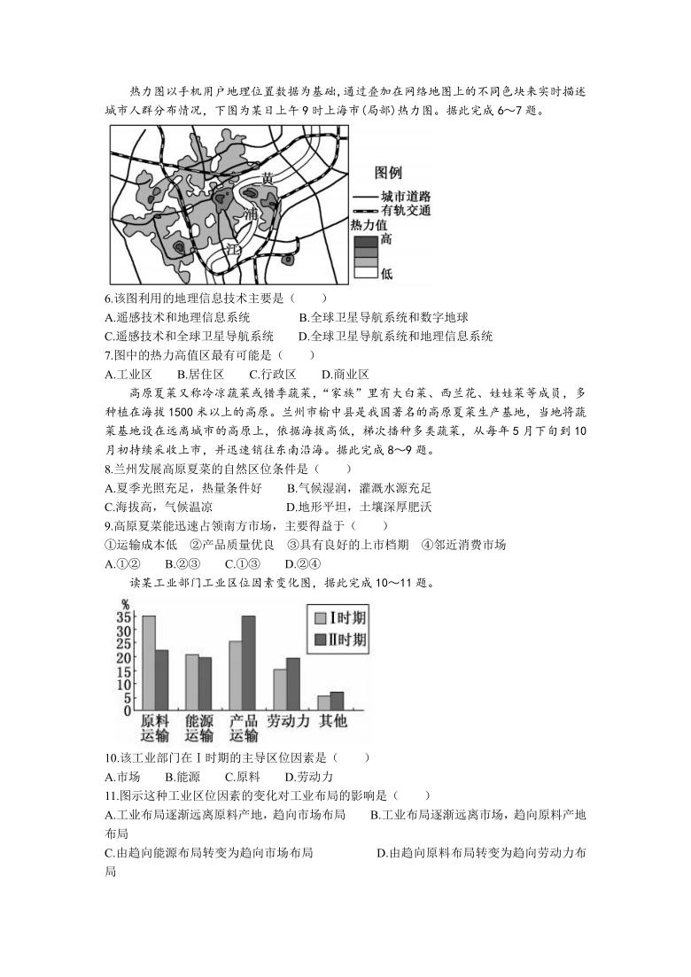 安徽省马鞍山市2020-2021学年高一下学期期末考试地理试题(Word版含答案)