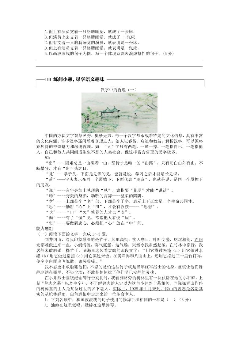 2021届高三语言文字运用新题型小练习42(全国通用)含答案